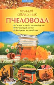 Полный справочник пчеловода, В. Н. Корж