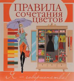 Правила сочетания цветов, Анна Боль-Корневская, Анастасия Медведева