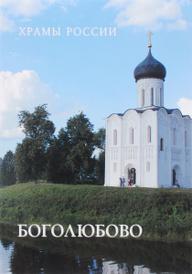 Боголюбово, А. Киселёв