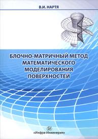 Блочно-матричный метод математического моделирования поверхностей, В. И. Нартя