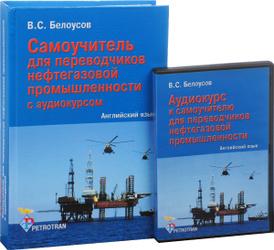 Английский язык. Самоучитель для переводчиков нефтегазовой промышленности с аудиокурсом (+ CD-ROM), В. С. Белоусов