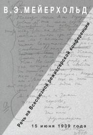 Речь на Всесоюзной режиссёрской конференции 15 июня 1939 года, В. Э. Мейерхольд
