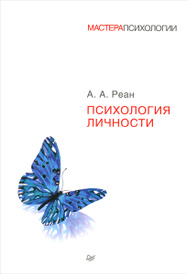 Психология личности, А. А. Реан