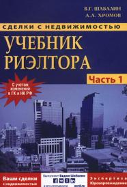 Сделки с недвижимостью. Учебник риэлтора. Часть 1, В. Г. Шабалин, А. А. Хромов