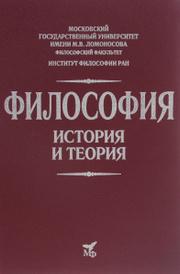 Философия. История и теория. Учебное пособие,