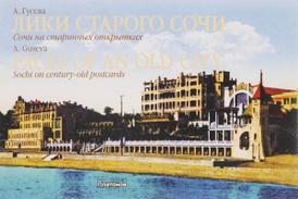 Лики старого Сочи. Сочи на старинных открытках / Faces of an Old City: Sochi on Century-Old Postcards, А. Гусева