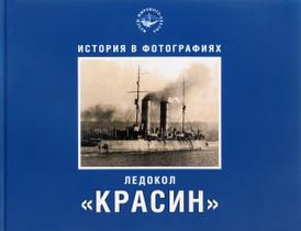 "Ледокол ""Красин"". История в фотографиях, М. А. Емелина, М. А. Савинов, П. А. Филин"