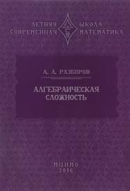 Алгебраическая сложность, А. А. Разборов