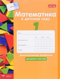 Математика в детском саду. Диагностические материалы для детей от 4 до 5 лет, С. Кауфман, Дж.Лоренц