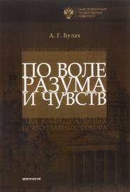 По воле разума и чувств. Два кафедральных православных собора, А. Г. Булах