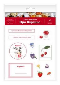 Про Варенье. 46 вкусных наклеек в специальной упаковке, Алена Долецкая