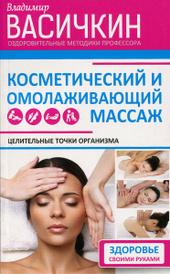 Целительные точки организма. Косметический и омолаживающий массаж, Владимир Васичкин