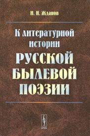 К литературной истории русской былевой поэзии, И. Н. Жданов