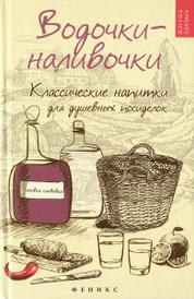 Водочки-наливочки. Классические напитки для душевных посиделок, Т. В. Плотникова