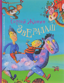 Звералаш, Сергей Жатин