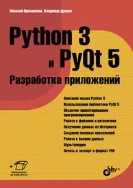 Python 3 и PyQt 5. Разработка приложений, Прохоренок Н., Дронов В.
