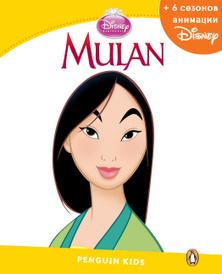 Mulan: Level 6 (+ код доступа к анимации Disney),