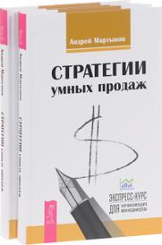 Стратегии успешных продаж. Экспресс-курс для начинающих менеджеров (комплект из 2 книг), Андрей Мартынов