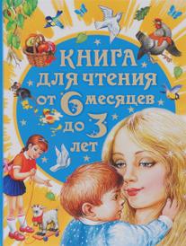 Книга для чтения от 6 месяцев до 3 лет, Бианки Виталий Валентинович; Толстой Алексей Николаевич; Барто Агния Львовна