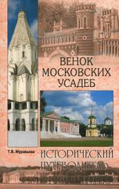 Венок московских усадеб, Т. В. Муравьева
