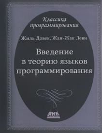 Введение в теорию языков программирования, Жиль Довек, Жан-Жак Леви