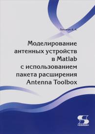Моделирование антенных устройств в Matlab с использованием пакета расширения Antenna Toolbox, А. А. Типикин