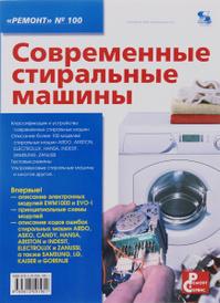 Современные стиральные машины,