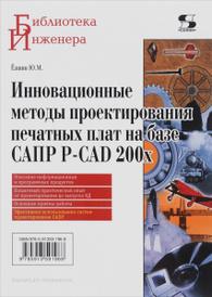 Инновационные методы проектирования печатных плат на базе САПР P-CAD 200x, Ю. М. Елшин
