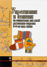 Упражнения и занятия по аппликации для детей 3-4 года жизни. Учебное пособие, О. П. Рожков, И. В. Дворова