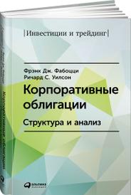 Корпоративные облигации. Структура и анализ, Фрэнк Дж. Фабоцци, Ричард С. Уилсон