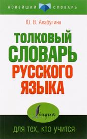 Толковый словарь русского языка для тех, кто учится, Ю. В. Алабугина
