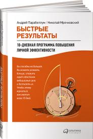 Быстрые результаты. 10-дневная программа повышения личной эффективности, Андрей Парабеллум, Николай Мрочковский