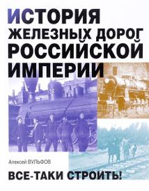 История железных дорог Российской империи, Алексей Вульфов