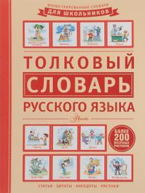Толковый словарь русского языка,