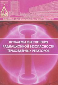 Проблемы обеспечения радиационной безопасности термоядерных реакторов, А. П. Пустовгар, А. О. Адамцевич, Л. А. Шилова, С. А. Пашкевич