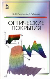 Оптические покрытия. Учебник, Э. С. Путилин, Л. А. Губанова