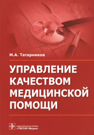 Управление качеством медицинской помощи, Татарников М.А.