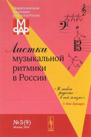 Листки музыкальной ритмики в России. №3(9),