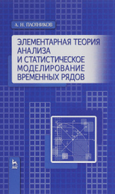 Элементарная теория анализа и статистическое моделирование временных рядов. Учебное пособие, А. Н. Плотников