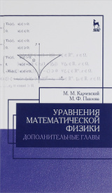 Уравнения математической физики. Дополнительные главы. Учебное пособие, М. М. Карчевский, М. Ф. Павлова