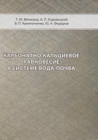 Карбонатно-кальциевое равновесие в системе вода-почва, Т. М. Минкина, А. П. Ендовицкий, В. П. Калиниченко, Ю. А. Федоров