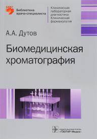 Биомедицинская хроматография, А. А. Дутов