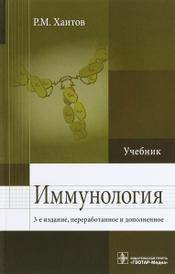 Иммунология. Учебник, Р. М. Хаитов