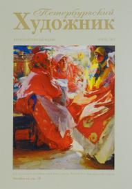 "Журнал ""Петербургский Художник"" №2(15),"