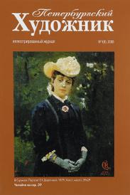 Петербургский художник, №1(8), 2008,