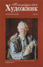 Петербургский художник, №2(6), 2007,