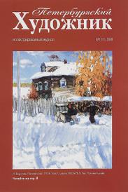 Петербургский художник, №1(11), 2009,