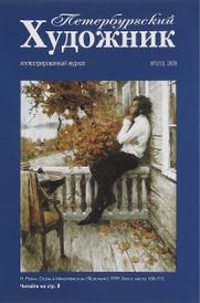 Петербургский художник, №3(13), 2009,