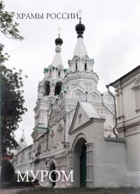 Муром, Р. Алдонина