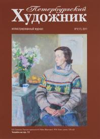 Петербургский художник, №1(17), 2011,
